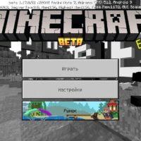 Скачать Майнкрафт 1.17.0.52